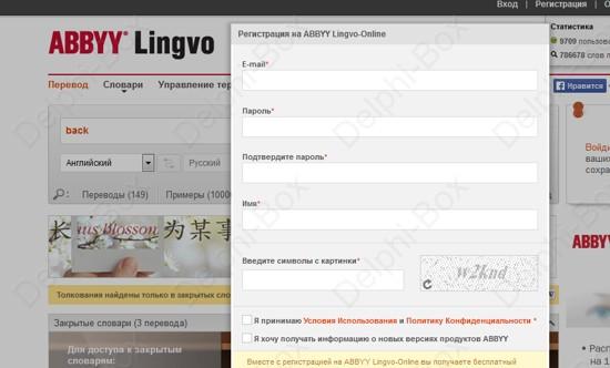 Abbyy-lingvo online - фото 10