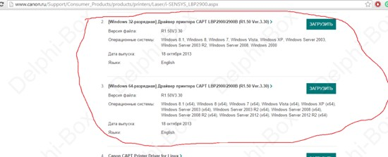 Скачать драйвер для canon 2900 для windows 7 64 bit