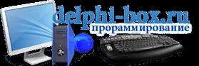 Программирование Паскаль (Pascal) и Делфи (Delphi)