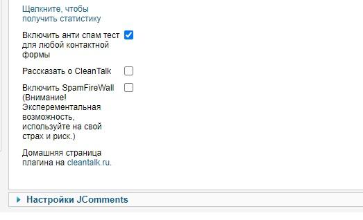 Как обезопасить свой сайт? Комментарии для Joomla с автомодерацией и защитой от спама