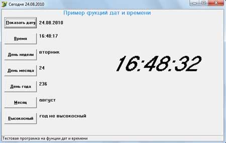 Дата и время в Delphi